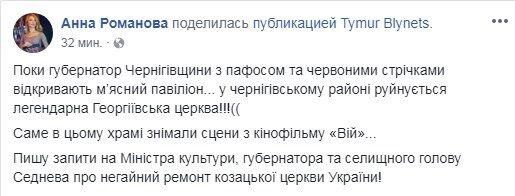"""В Украине разрушается церковь, в которой снимали """"Вий"""""""