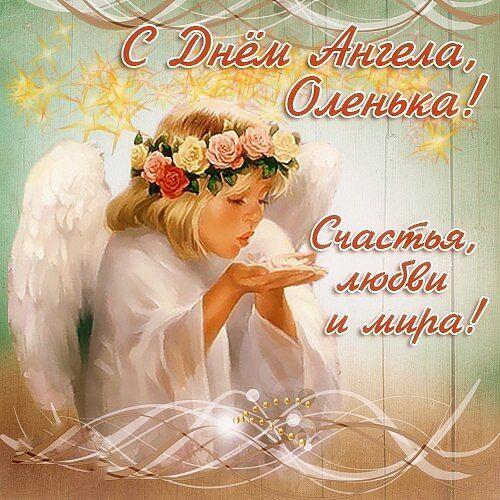 С днем ангела ольгу картинки