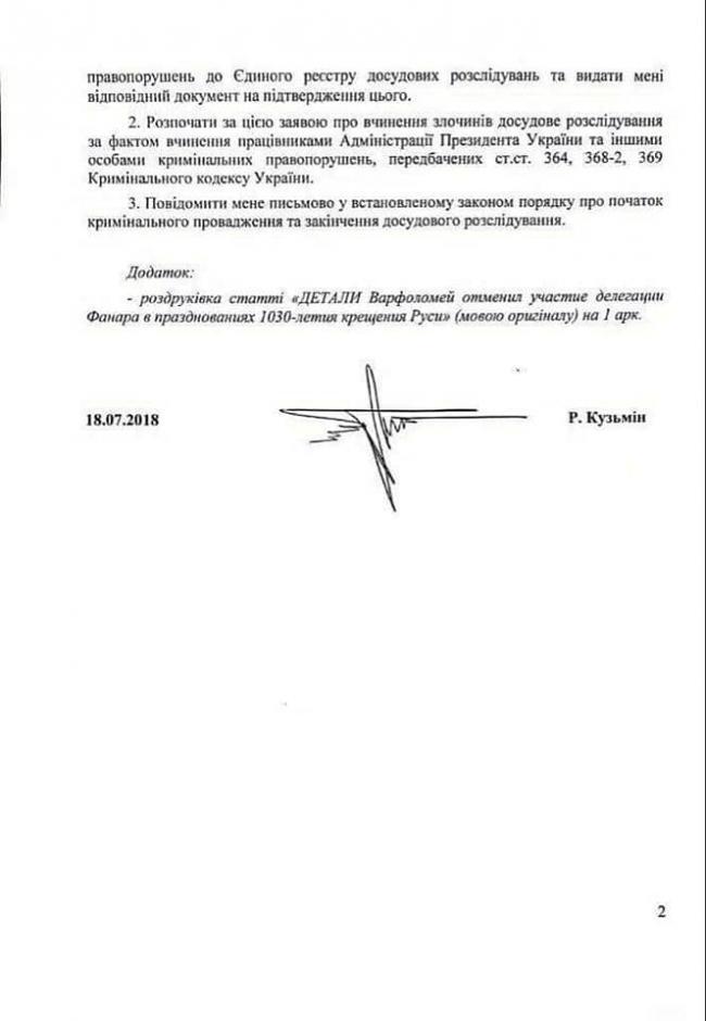 Кремль видав новий фейк про єдину церкву