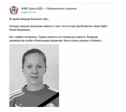 Умерла футболистка сборной Белоруссии