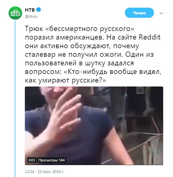 "РосСМИ присвоили ""подвиг"" сталевара"