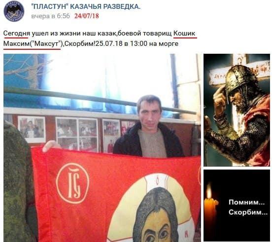 """Поповнення """"бригади-200"""": боєць ЗСУ показав убитого козака"""