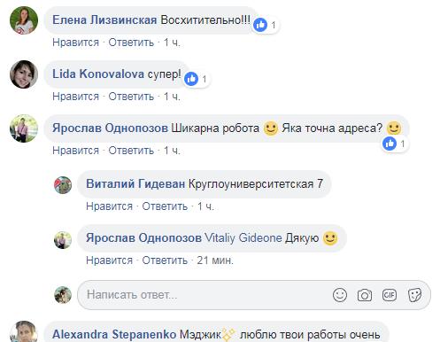 """""""Чарівно!"""" Новий мурал у Києві вразив жителів"""