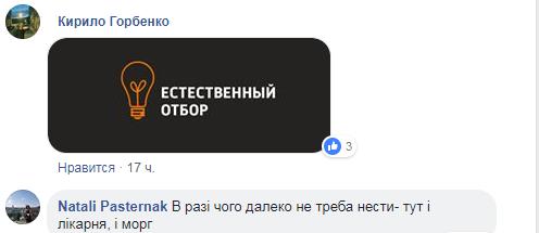 """""""Природний відбір"""": як розважаються у Львові"""