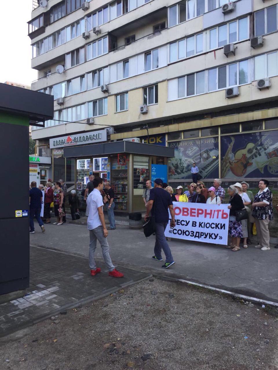 """Покурить вместо почитать предлагает киевлянам """"Союзпечать"""""""