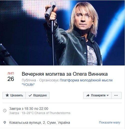 В Украине помолятся за Олега Винника