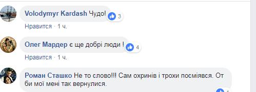 У мережі розповіли кумедну історію про єврономери у Львові