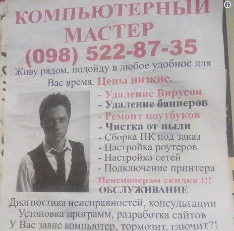 """""""Що я продаю?"""" Голлівудський актор побачив себе в рекламі російською і здивувався"""