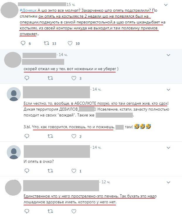 """Захарченка поранили: ЗМІ дізналися, що приховують у """"ДНР"""""""