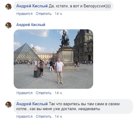В Чернигове из-за Донбасса оплевали экс-депутата