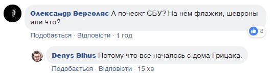 Журналіст заявив про стеження СБУ: там відповіли