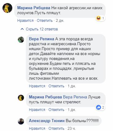 """""""Скрепные"""" россияне чуть не разорвали танцоров в Крыму"""