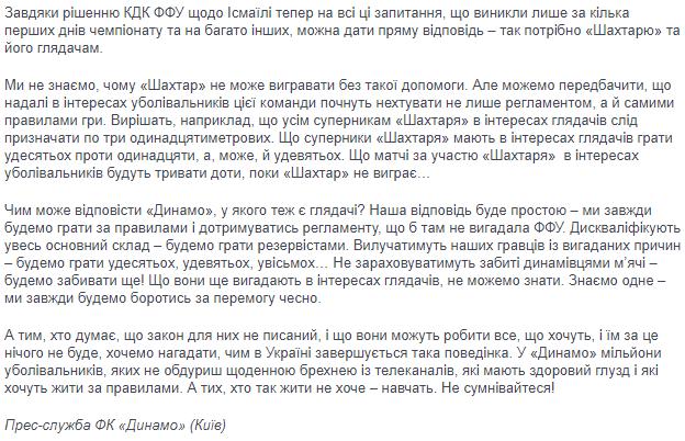 """У ФФУ пожаліли захисника """"Шахтаря"""""""
