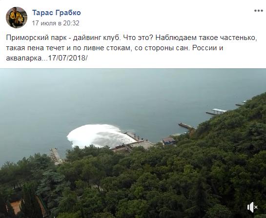 Стало відомо про нову НП на курорті Криму