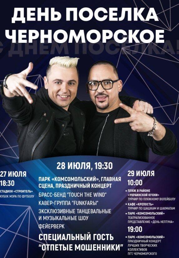 Співали ще для Януковича: в Криму виступить популярний гурт 90-х