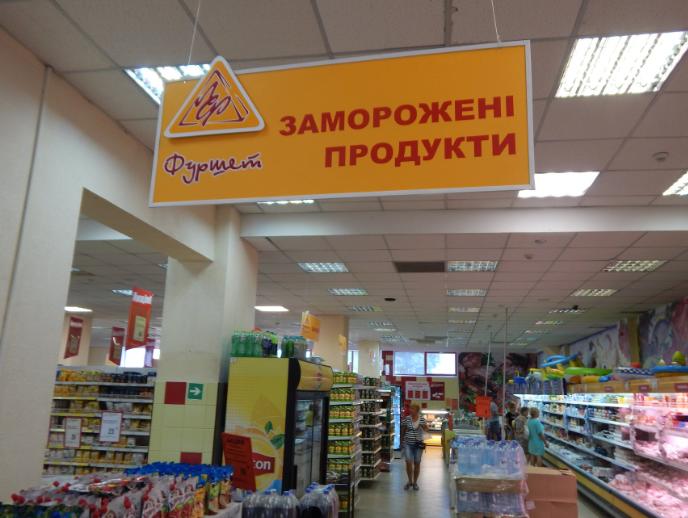 У Криму до сих пір є вивіски українською мовою