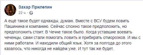 Письменник-терорист з РФ розмріявся про дружбу з українцями