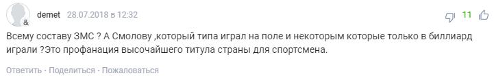 В сети высмеяли решение Путина по сборной после ЧМ