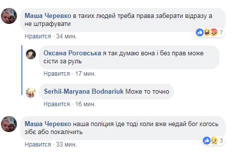 """Иди на ***"": во Львове сняли на видео пьяную женщину за рулем"