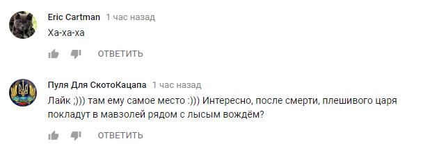 """На ЧС-2018 викинули в смітник п'яного """"Леніна"""""""
