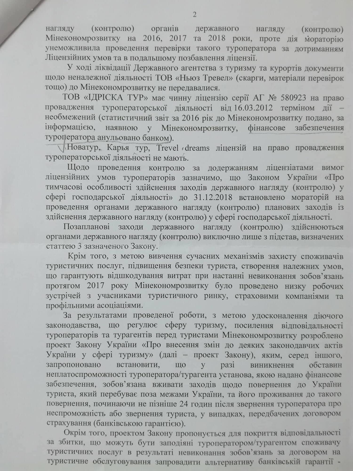 Скоро в Украине будет новая катастрофа с туристами - нардеп