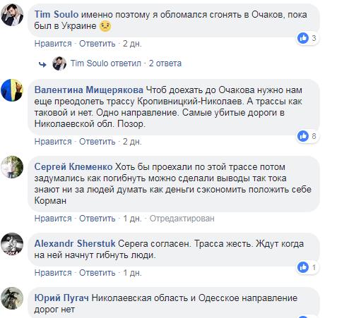 """""""Мы для них мясо!"""" Трасса на популярный курорт напугала украинцев"""