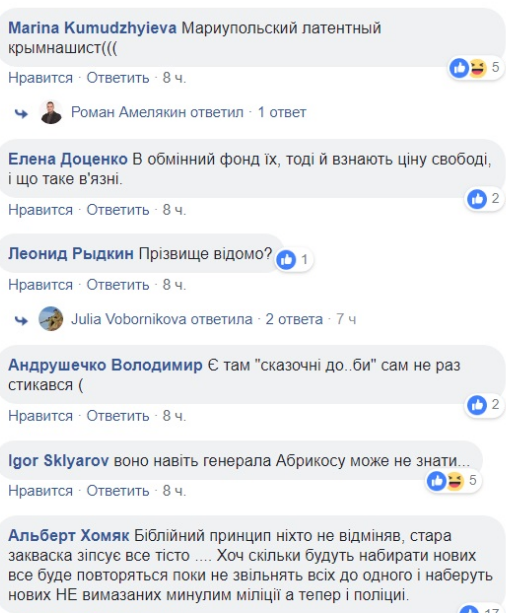 """Кто такой Сенцов"": в Украине разгорелся скандал из-за копа"