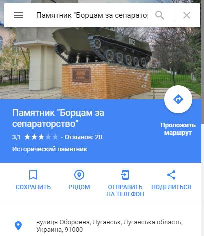 """В Google жорстко потролили терористів """"ЛНР"""""""