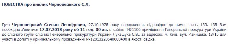 ГПУ вызвала на допрос Черновецкого с сыном