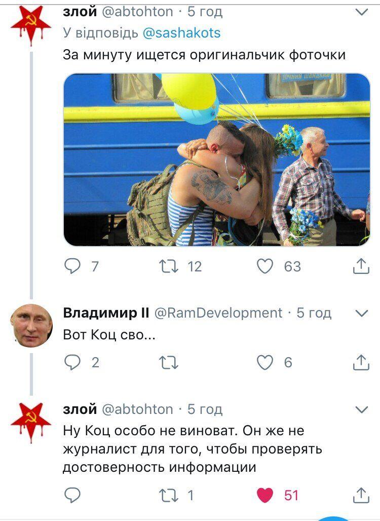 Розкрито новий фейк РФ про Україну