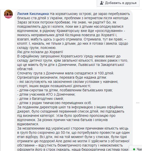 Кислицина написала из Хорватии, куда тоже поехала с группой