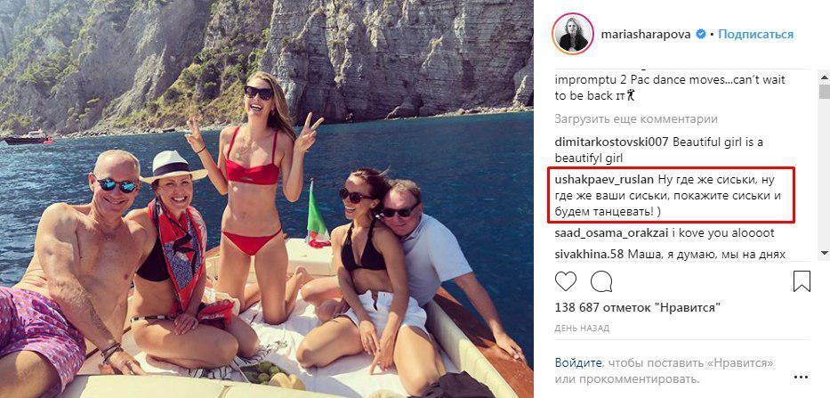 Шарапову затроллили в Instagram
