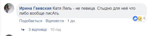 Захарова написала песню для Кати Лель