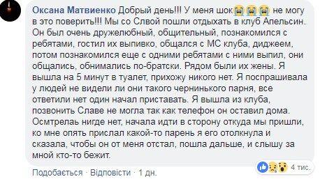 На відомому українському курорті вбили туриста