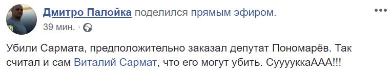 """Мережу вразило підле вбивство АТОвця """"Сармата"""""""