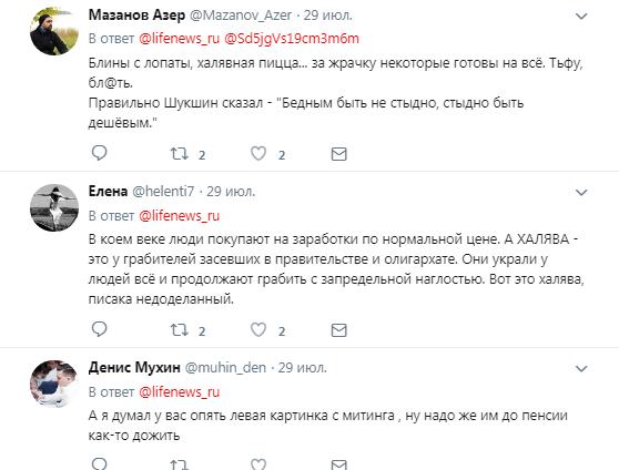 В сети высмеяли огромные очереди в РФ за едой