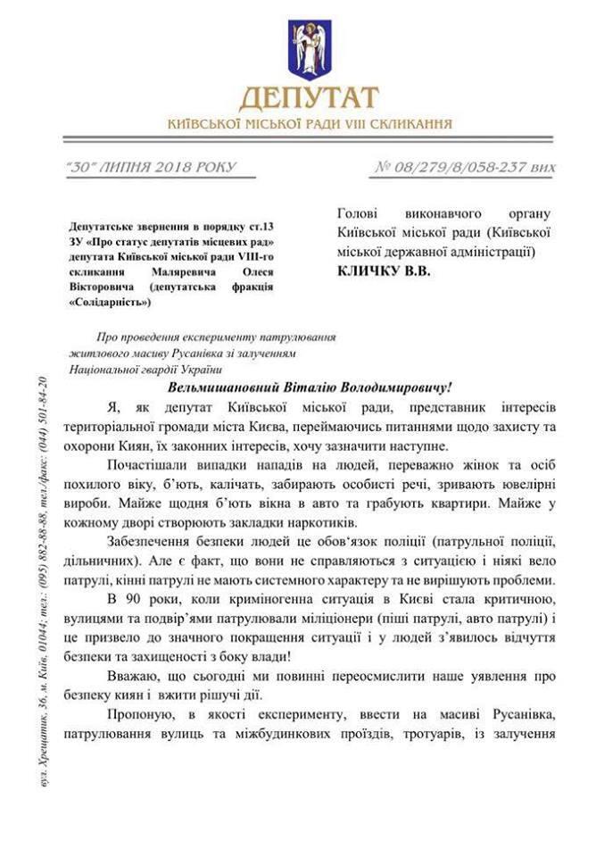 У Києві закликали вивести на вулиці Національну гвардію
