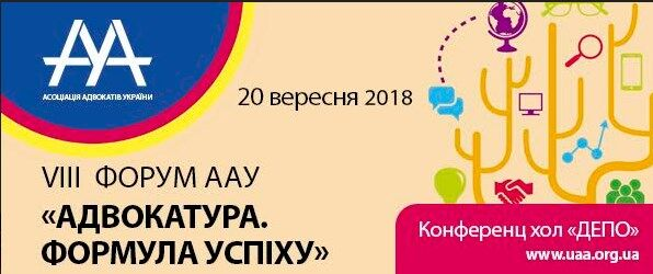 "Осенний форум ААУ ""Адвокатура. Формула успеха""!"