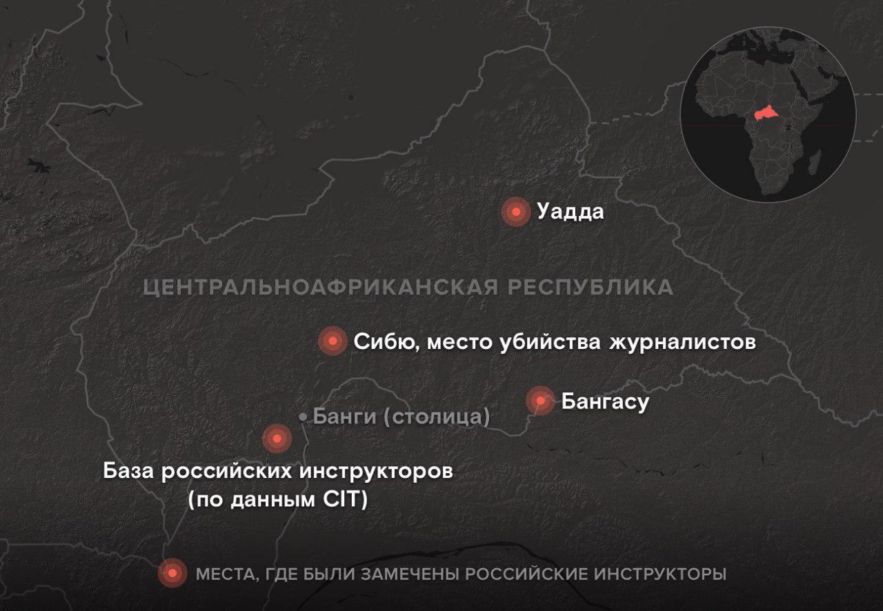В Африці вбили знімальну групу з Росії