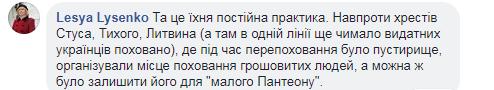 """""""Бабло побеждает?"""" В Киеве скандал из-за захоронений на Байковом"""