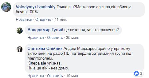 """Предполагаемые убийцы """"Сармата"""" задержаны: обнародованы имена, фото и подробности"""