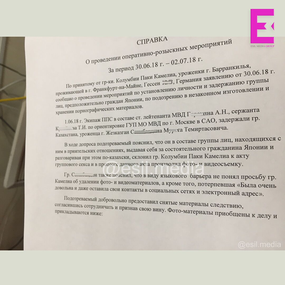 В Москве фанатку сборной Колумбии развели на групповой секс