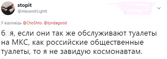 Успіх туалетів РФ на МКС підняли на сміх