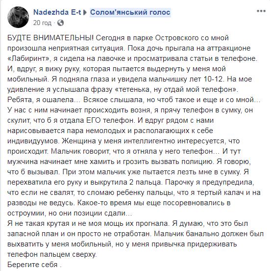 """""""Я ошалела!"""" Киевлянка рассказала о новой схеме мошенников"""