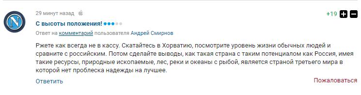 """Президент Хорватії """"вмила"""" Путіна вчинком на ЧС"""