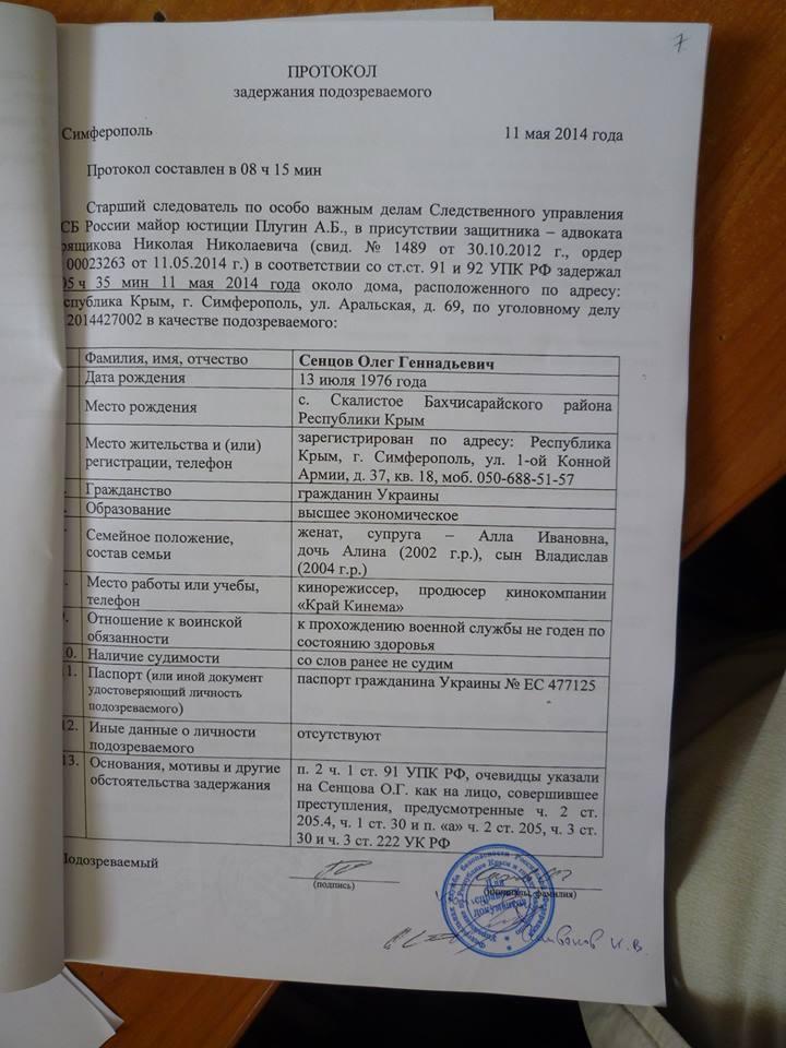 В деле Сенцова вскрылись важные документы