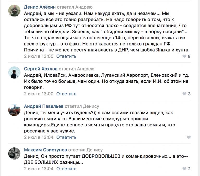 Признания террористов ДНР