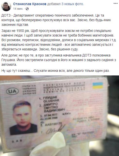 Убийство подполковника в Киеве: обнародовано фото погибшего и возможный мотив расправы