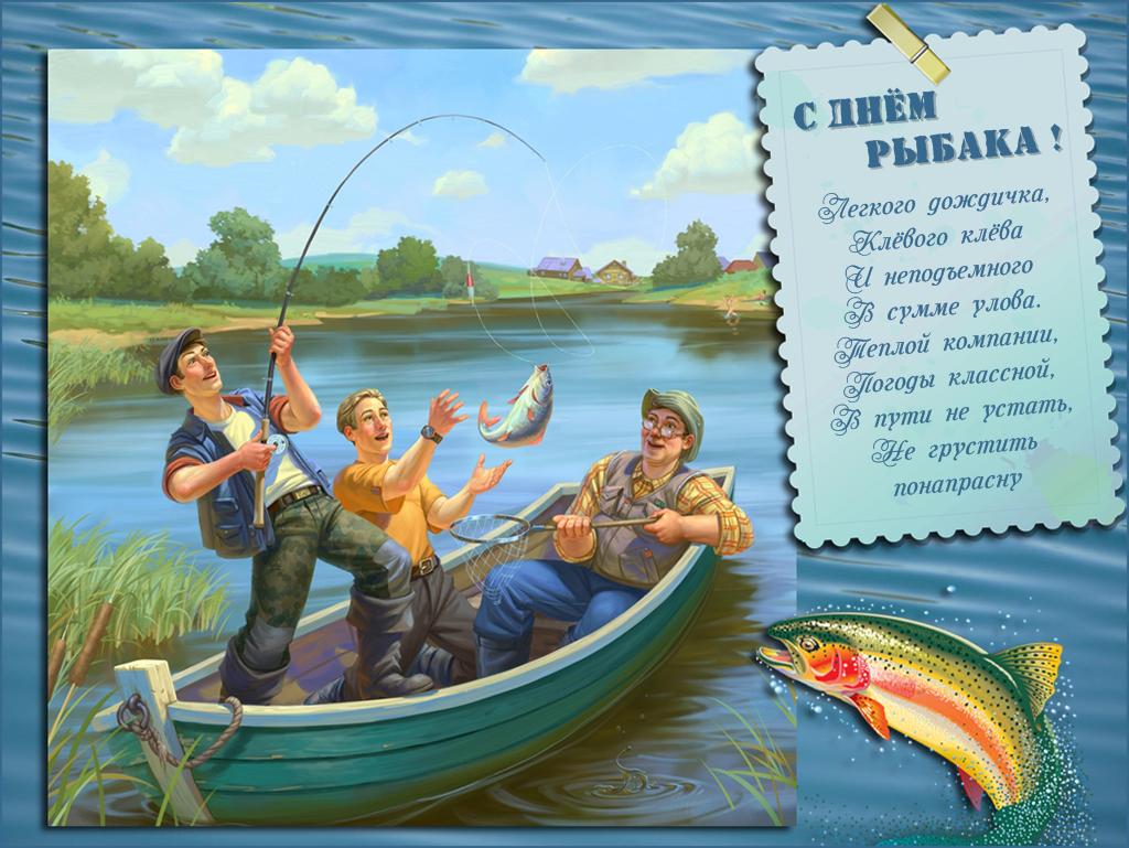Прикольные поздравления рыбака в картинках