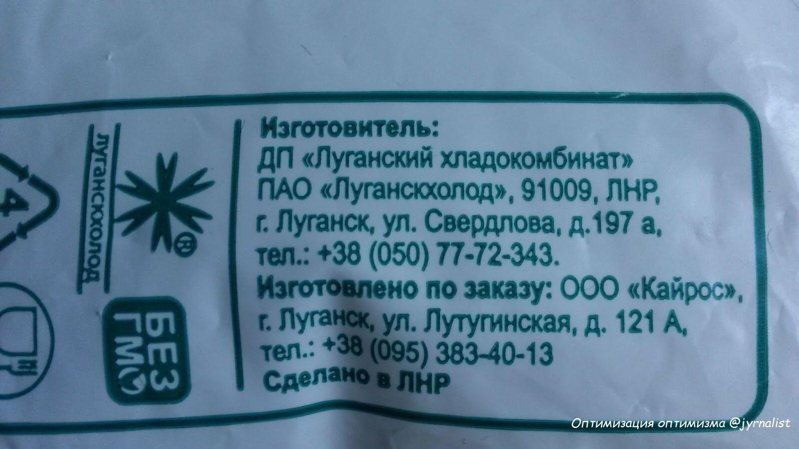 """""""Найдите 10 отличий"""": в Луганске скопировали популярный продукт"""